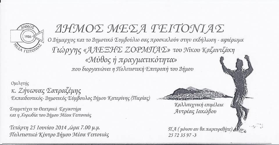 Αλέξης Ζορμπάς Μύθος ή Πραγματικότητα - Δήμος Μέσα Γειτονιάς