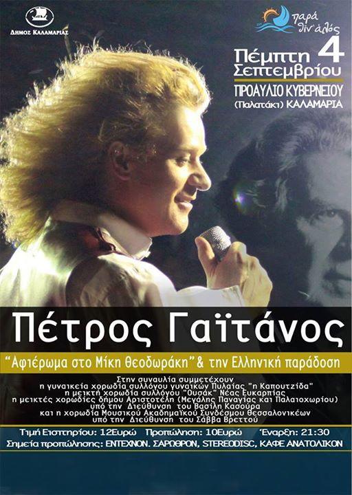 Παρά θιν' αλός - Γαϊτάνος - Θεοδωράκης