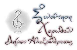 Συνάντηση Χορωδιών Αλεξάνδρειας | Choral Meeting of Alexandria