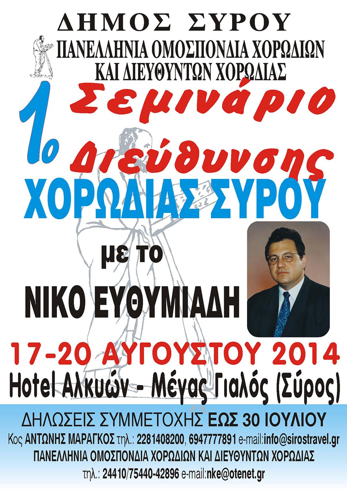 1ο Σεμινάριο Διεύθυνσης Χορωδίας Σύρου