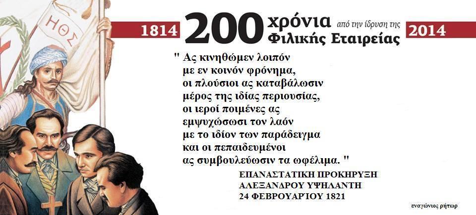 ΕΠΜ αφιέρωμα Φιλική Εταιρία - Αθήνα
