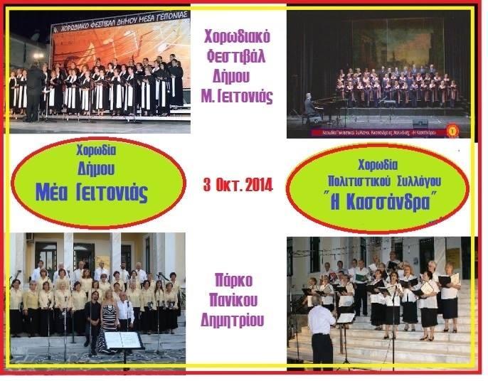 Χορωδιακό Φεστιβάλ Μέσα Γειτονιάς