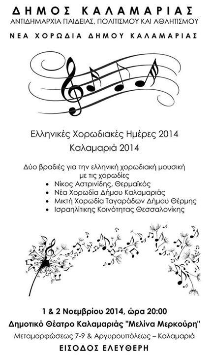 Ελληνικές Χορωδιακές Ημέρες - Καλαμαριά - Αφίσα