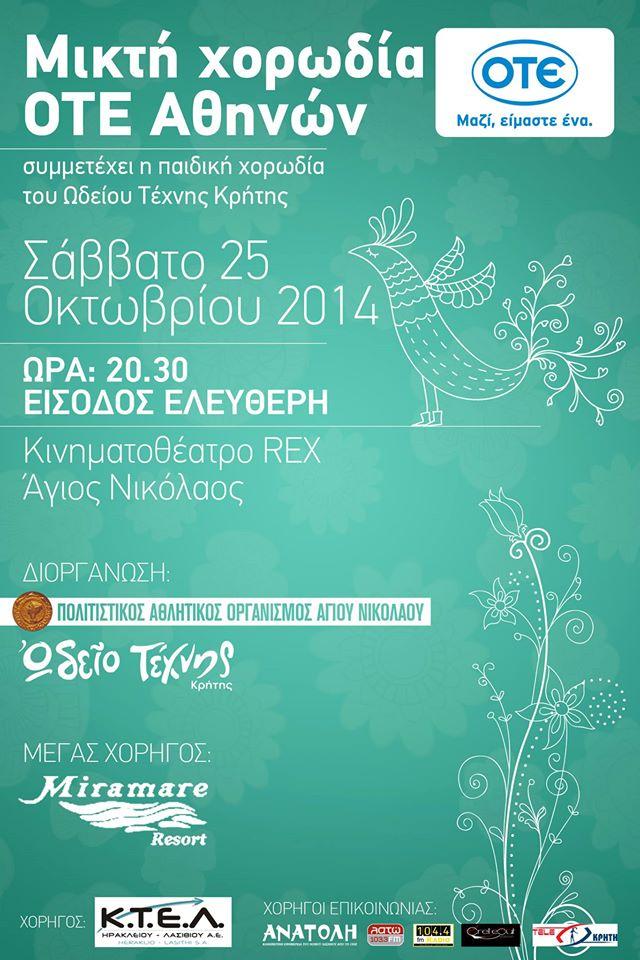 Μικτή Χορωδία ΟΤΕ Αθηνών στην Κρήτη