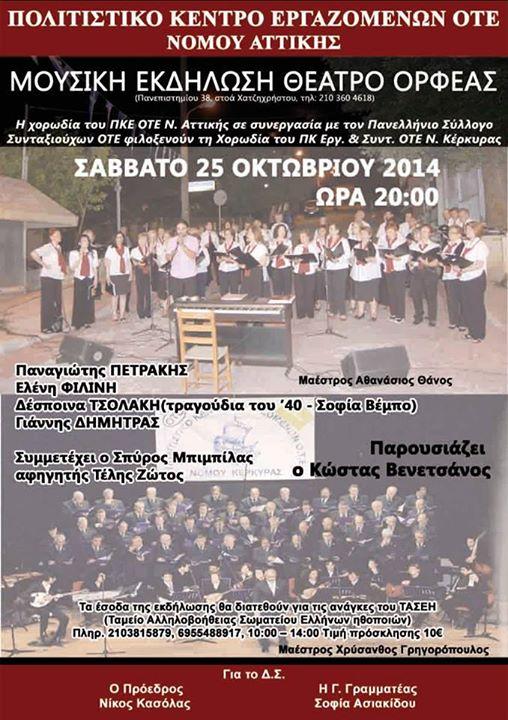 ΟΤΕ Αττικής - 25-10-2014