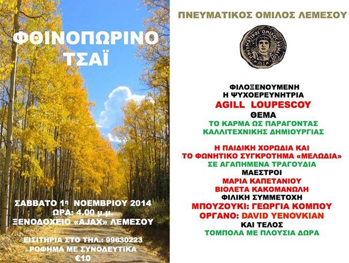 Φθινοπωρινό Τσάι Λεμεσός