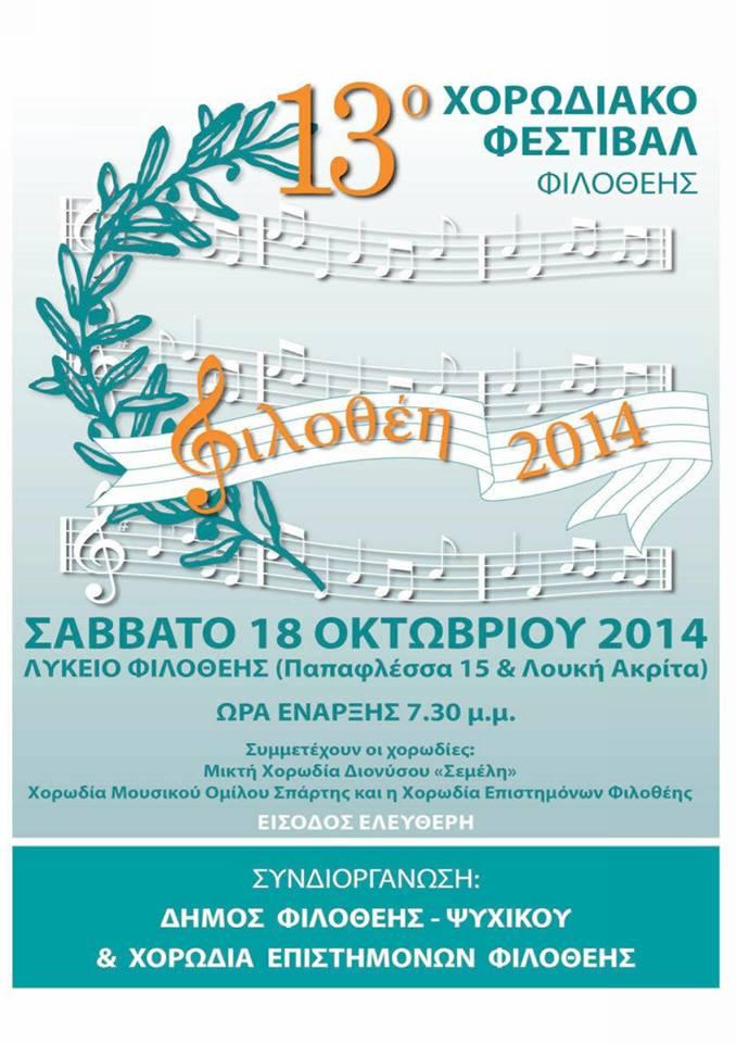 13ο Χορωδιακό Φεστιβάλ Φιλοθέης