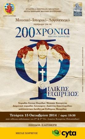 200 Χρόνια ΙΦΕ - ΕΠΜ - Αφίσα