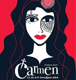 Carmen-ΟΜΜΘ