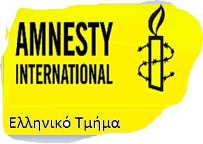 Διεθνής αμνηστία Ελληνικό Τμήμα