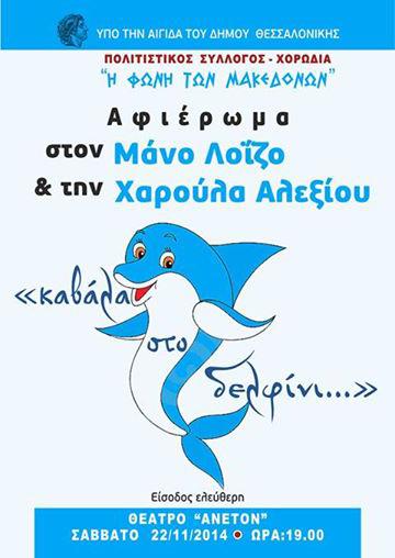 Καβάλα στο δελφίνι