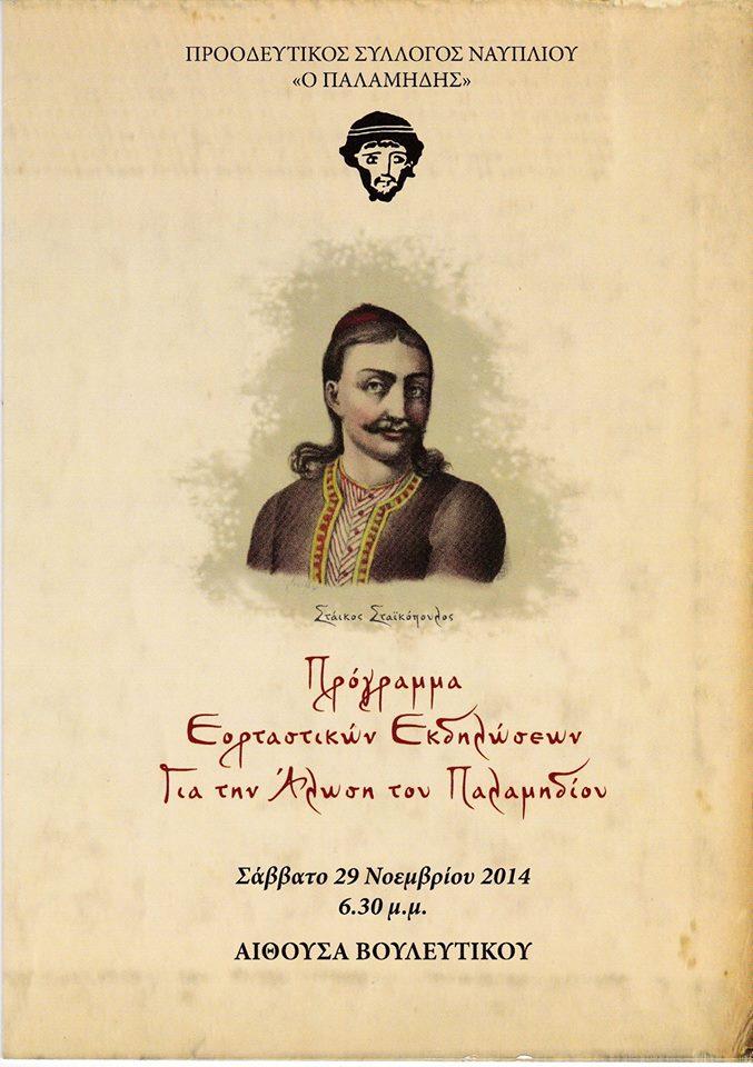 Παλαμίδης - Αφίσα