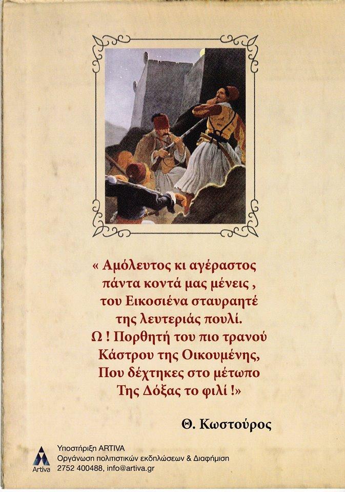 Παλαμίδης - Πρόγραμμα -πίσω