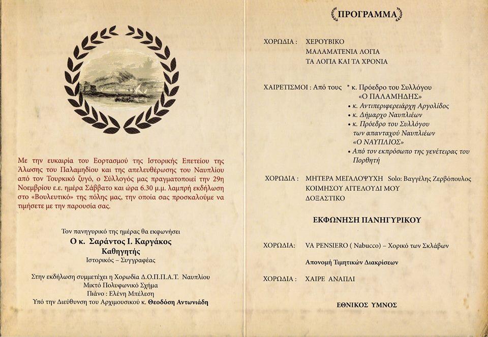Παλαμίδης - Πρόγραμμα