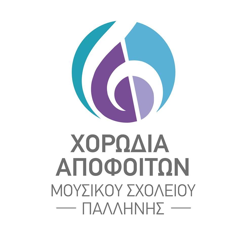 Χορωδία Αποφοίτων Μουσικού Σχολείου Παλλήνης
