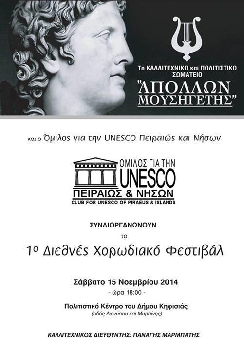 1o Διεθνές Χορωδιακό Φεστιβάλ - Unesco