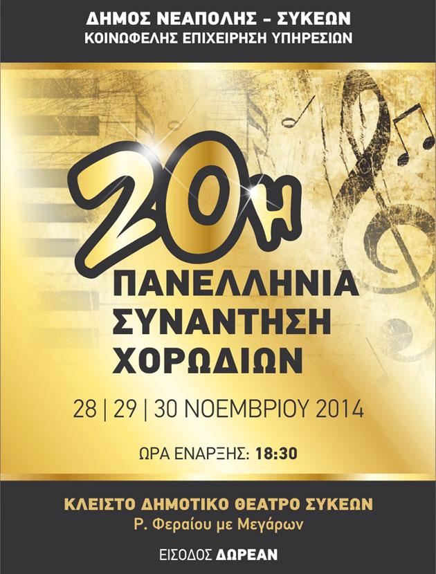 20η Πανελλήνια Συνάντηση Χορωδιών