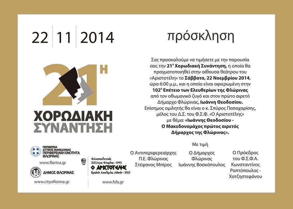 21η Συνάντηση Χορωδιών ΦΣΦ Αριστοτέλης - Πρόσκληση