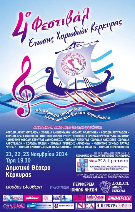4ο Χορωδιακό Φεστιβάλ Χορωδιακής Ένωσης Κέρκυρας