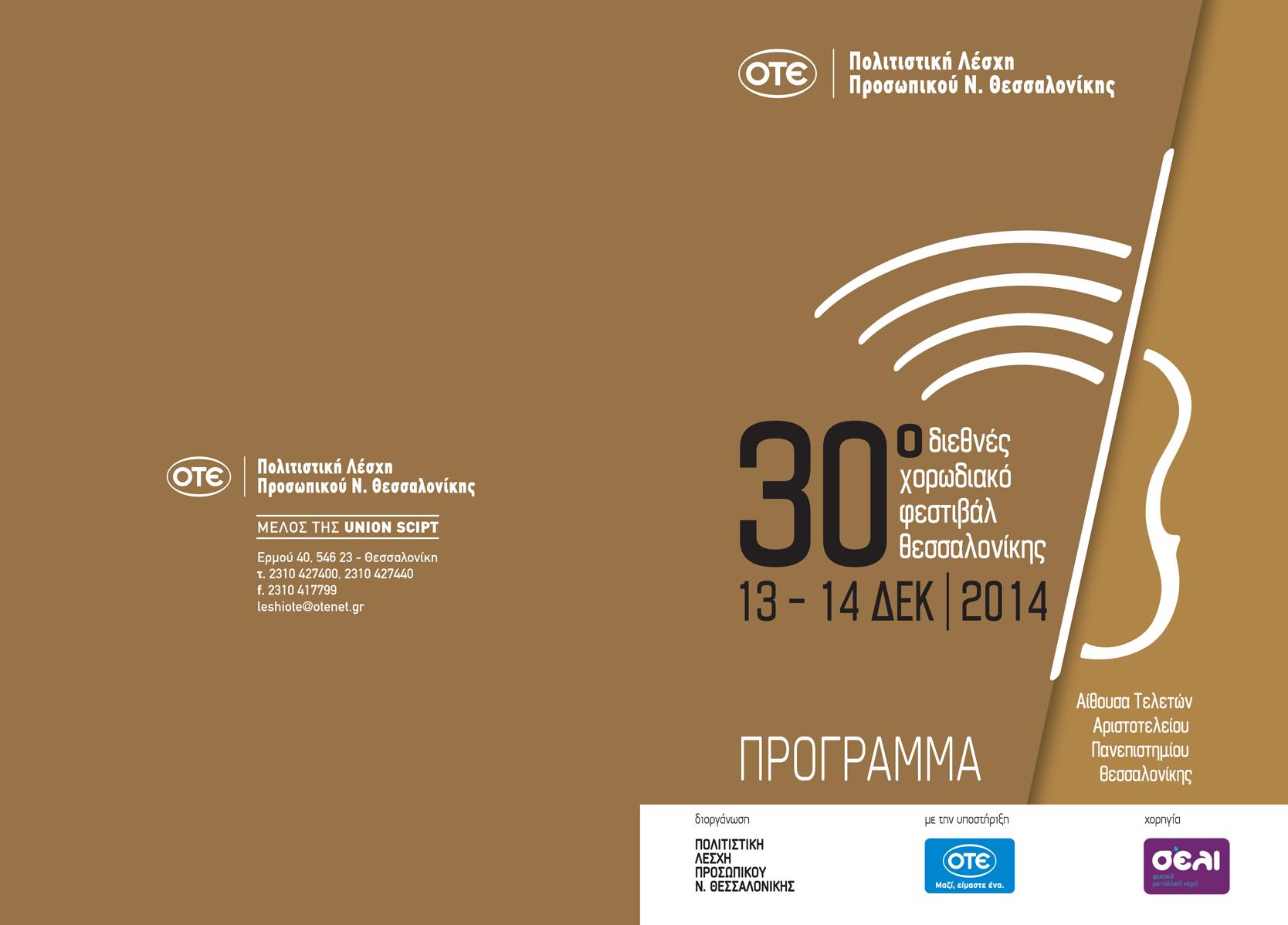 Προγραμμα 30ου Διεθνους Χορωδιακου Φεστιβαλ-1