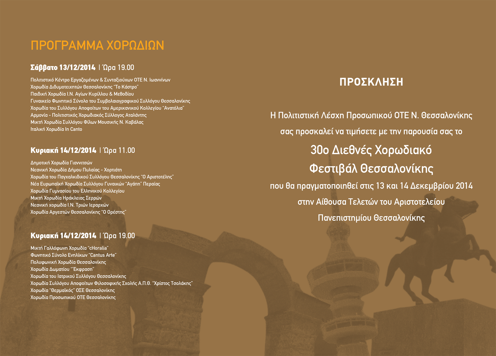 Προγραμμα 30ου Διεθνους Χορωδιακου Φεστιβαλ-2