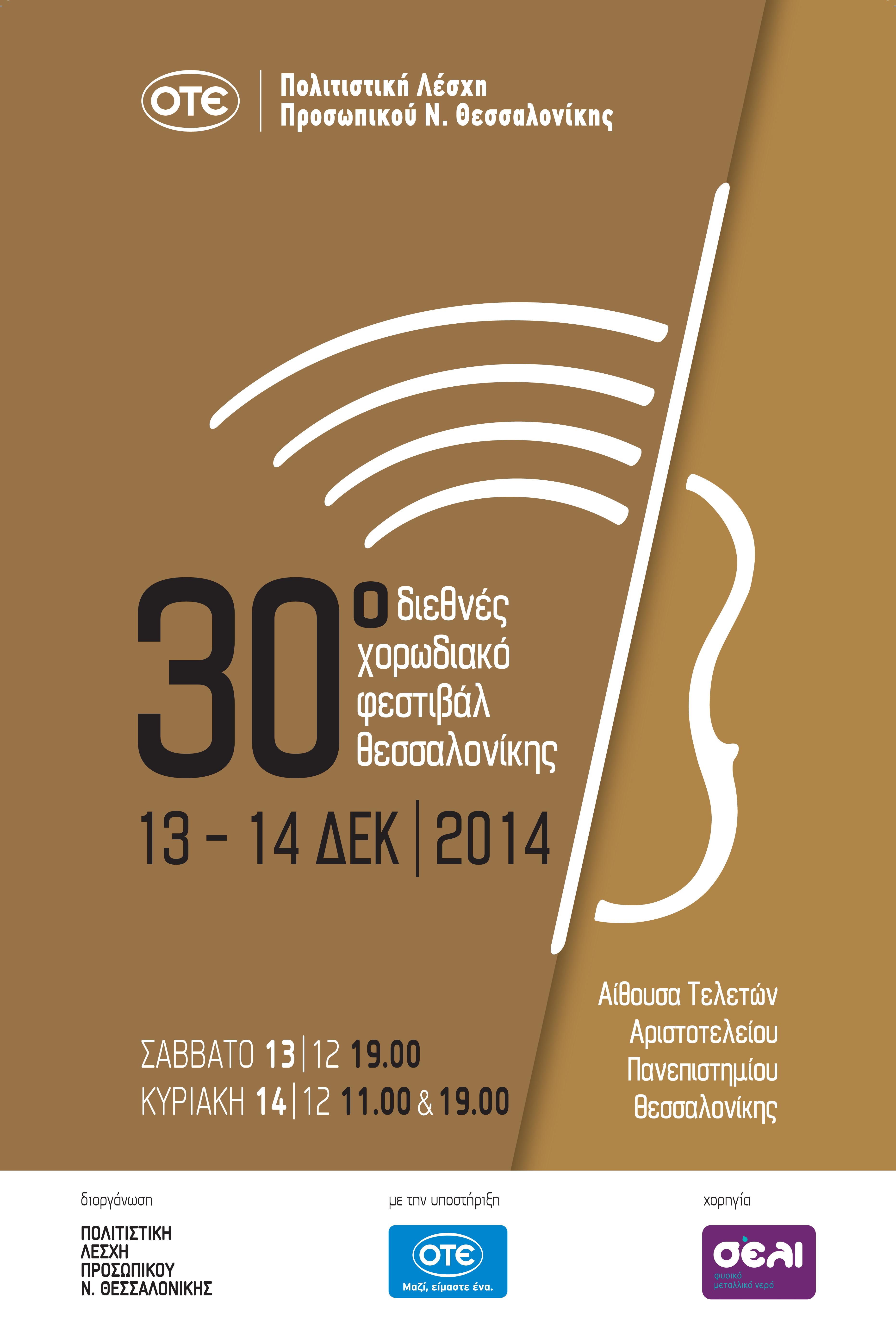 30oΔιεθνες χορωδιακο Φεστιβαλ Αφισα