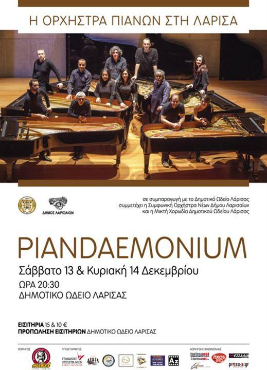 piandaimonium - ΔΩΛ