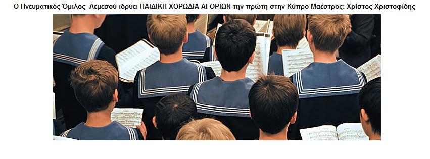 χορωδία αγοριών