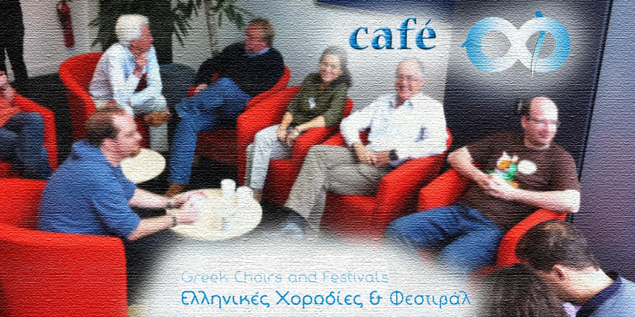 ΕΧΦ - Καφέ