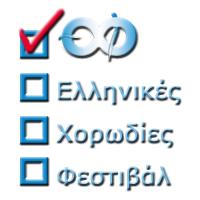 ερωτηματολόγιο ΕΧΦ