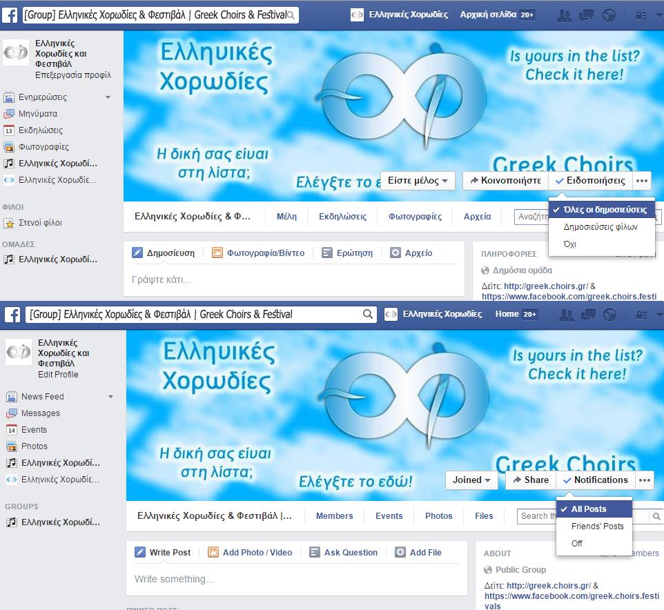 Greek Choir Festivals - Notifications Group - New
