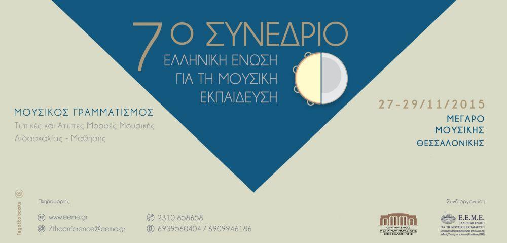 banner_ΕΕΜΕ_ελληνικά