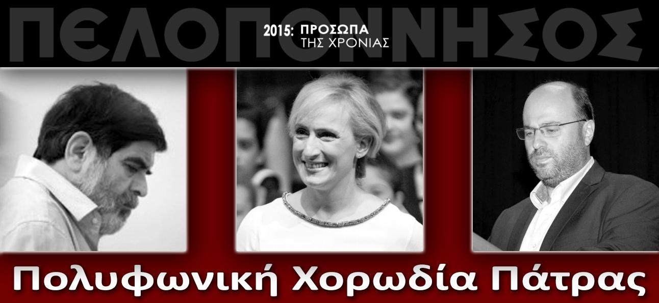 Πρόσωπα της Χρονιάς 2015 - Πολυφωνική Χορωδία Πάτρας