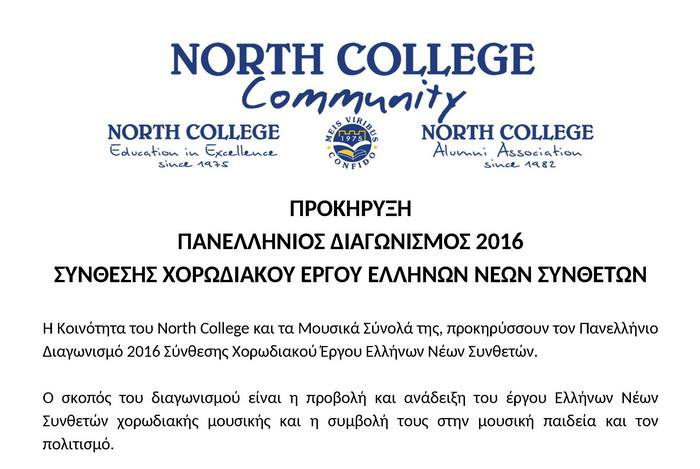 North College διαγωνισμός σύνθεσης 2016